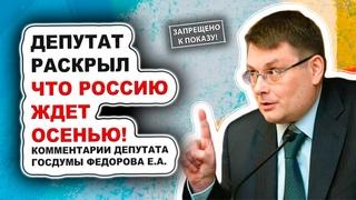 Евгений Фёдоров раскрыл, что ждет Россию осенью!
