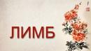 У Цзэтянь - Первая и единственная императрица Китая — ЛИМБ 18