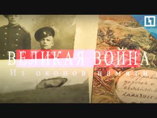 О чем молчали солдаты Первой мировой