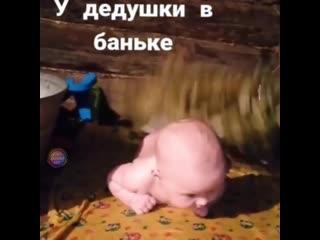 У дедушки в баньке)))))))))))