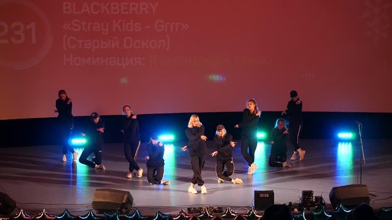 1 17 TD 231 BLACKBERRY Stray Kids Grrr Старый Оскол командный танец