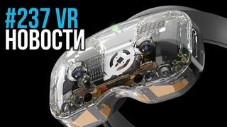 VR за Неделю #237 - Lynx для Потребителей и Прощание с Rift S