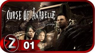 Curse of Anabelle ➤ Загадочный особняк ➤ Прохождение #1
