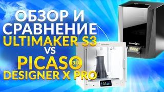Какой 3D принтер выбрать Ultimaker S3 или Picaso Designer X PRO ? Обзор 3Д принтеров от 3Dtool