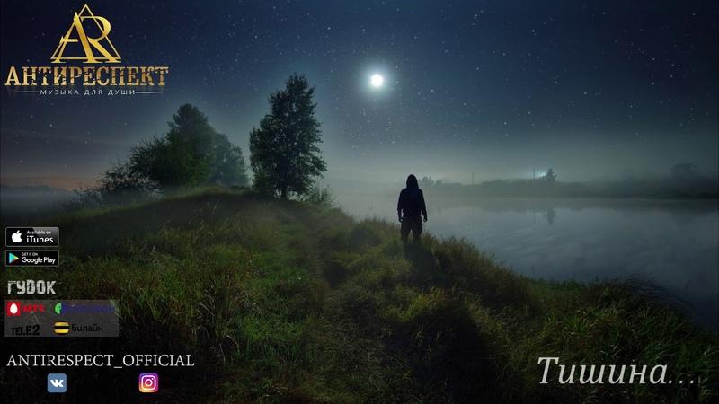 Антиреспект Тишина альбом Тишина 2019