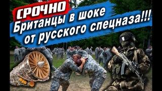 СРОЧНО! Британцы в шоке от русского спецназа!!! В НОВОСТЯХ
