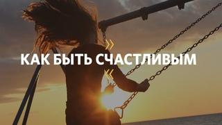 Артур Симонян / Как быть счастливым /  Церковь «Слово жизни» Москва / 22 декабря