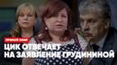 ⚡️Срочно Экс-супруга не дала Грудинину зарегистрироваться в Госдуму Жесткое решение ЦИКа LIVE