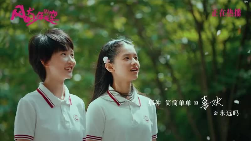 Run For Young MV OST Azora Chin