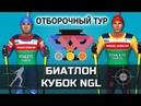 Логинов против Фуркада. Пайффер против Халили Кубок NGL Biathlon