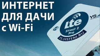Это лучший интернет с Wi-Fi для дачи и деревни. Усилитель интернета Street 2 Pro - сделано в России