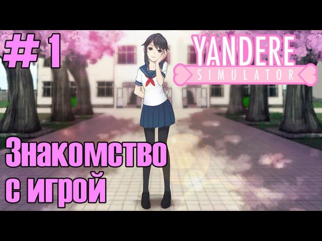 Yandere Simulator V21 05 2015 Знакомство с игрой