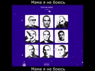 Честный - Трогаю небо. Новый альбом, Премьера 2019