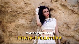 ТАМАРА КУТИДЗЕ -  Глаза—предатели (Премьера Mood Video 2021)
