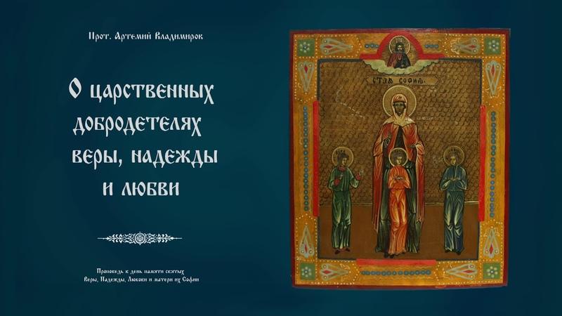 Артемий Владимиров О царственных добродетелях веры надежды и любви 30 09 2020