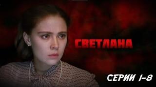 Светлана - серии 1-8 (2016)