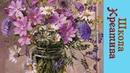 МАСЛО Цветы в вазе, Анастасия Магурова запись