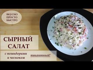 Сырный салат с помидорами и чесноком, Пикантный!  Вкусно Просто Быстро!