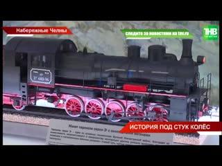 История железной дороги на колесах: в Набережные Челны приехал поезд-музей