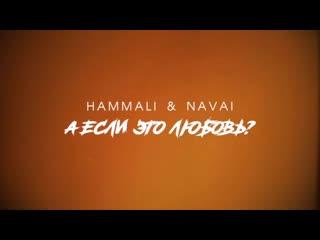 HammAli & Navai - А если это любовь (сниппет, 23/06/20)