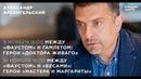 Александр Архангельский. Между «Фаустом» и «Гамлетом»: герои «Доктора Живаго». Лекция 10