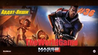 Прохождение Mass Effect 2 [#36] (Ардат Якши)