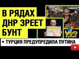 🔥 В рядах ДНР зреет бунт • Турция предупредила Путина - смотрите пока не удалили