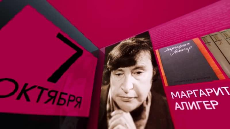 100 ПОЭТОВ МАРГАРИТА АЛИГЕР 1915 1992