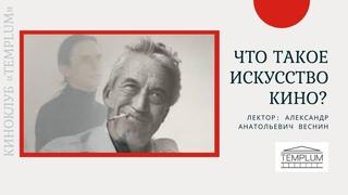 Что такое искусство кино? | Лекция Александра Веснина