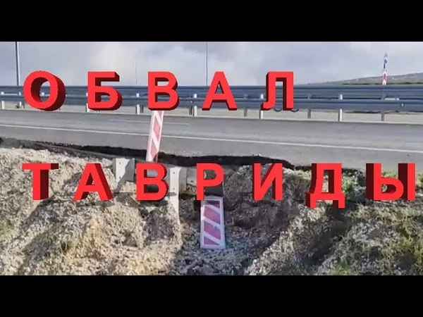 Обвал Тавриды Крым Началось разрушение автомагистрали Таврида
