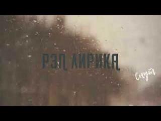 Snooth ft. SIMAGA -Истории мои[альбом «Рэп лирика»] (Official Audio (2020)