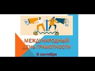 """Обзор книжной выставки """"Модно быть грамотным"""" к Международному дню грамотности"""