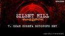 Silent Hill Homecoming 7 - ПЛАН ПОБЕГА КОТОРОГО НЕТ