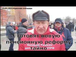 Готовится тайно новая пенсионная реформа-сообщил депутат ГД Рашкин В.Ф.