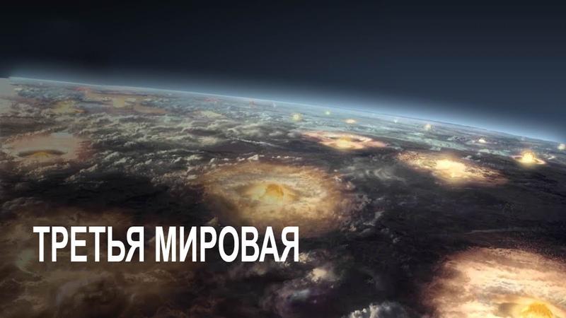 Что будет если Третья мировая война начнется завтра