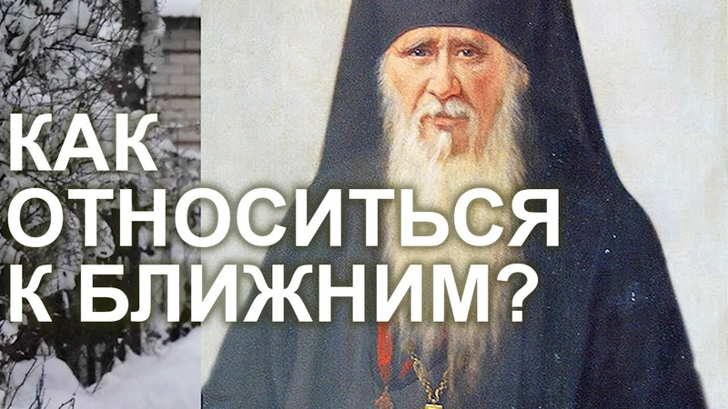 Обиды несправедливость и польза Как быть c окружающими и ближними Амвросий Оптинский