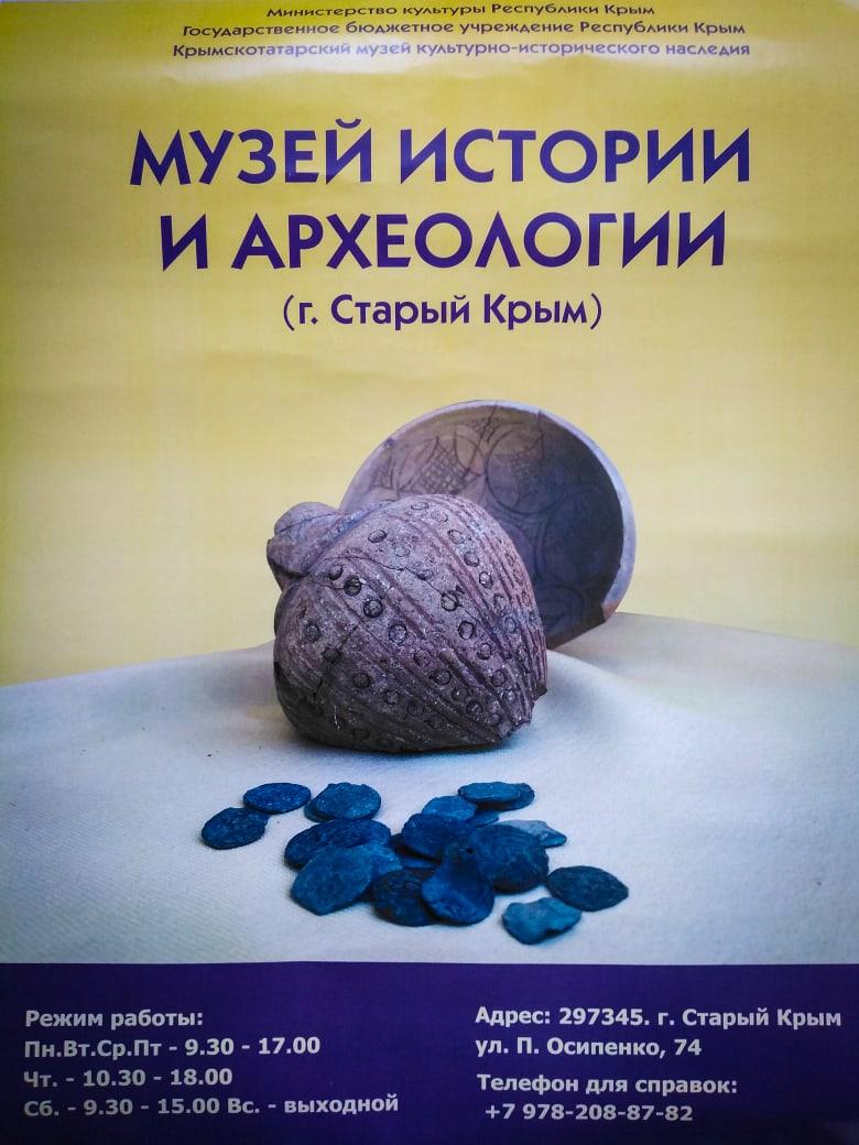Музей истории и археологии в Старом Крыму открыт для посещения!