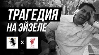 ТРАГЕДИЯ НА ЭЙЗЕЛЕ! Роковой финал Ювентус - Ливерпуль 1985 года