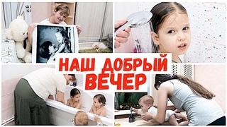 ВЕЧЕР МАМЫ 11 ДЕТЕЙ 🔥MOM OF 11 KIDS NIGHT TIME ROUTINE \\ Big Family