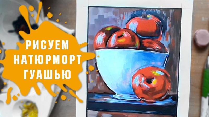 Урок Рисуем Натюрморт Гуашью Яблоки в Вазе За 40 Минут