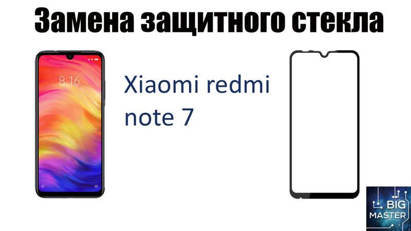 Замена защитного стекла xiaomi redmi note 7 смотреть онлайн без регистрации