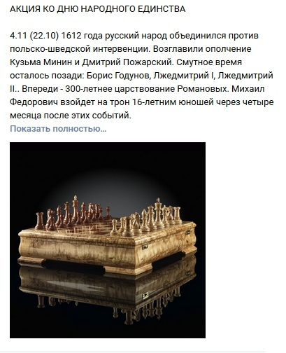 Продвижение шахмат и нард премиум-класса, изображение №38