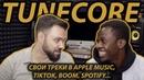 КАК ЗАГРУЗИТЬ СВОИ ТРЕКИ В APPLE MUSIC, BOOM, TikTok, Spotify | TUNECORE | ПОШАГОВАЯ ИНСТРУКЦИЯ