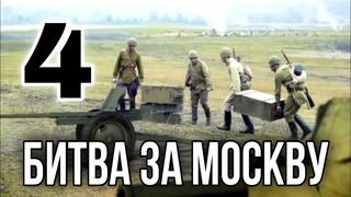 """""""Великая война"""" Битва за МОСКВУ ФИЛЬМ 4"""