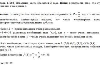 Готовые задачи с вероятностью и с решением статистика экзаменационные ответы