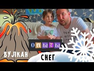 Саша с папой делают вулкан и снег. опыты с детьми: вулкан и снег. Игры с детьми. Извержение вулкана