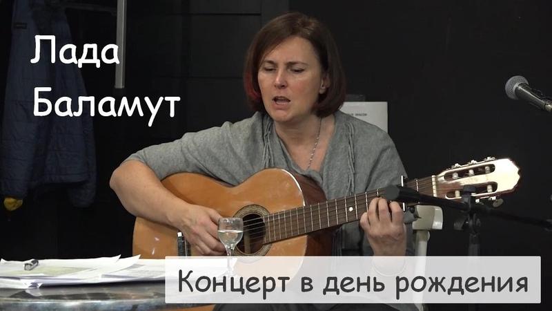 Лада Баламут Концерт в день рождения