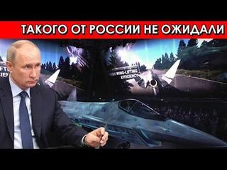 Такого от России не ожидали: У нового российского истребителя неожиданный козырь в рукаве