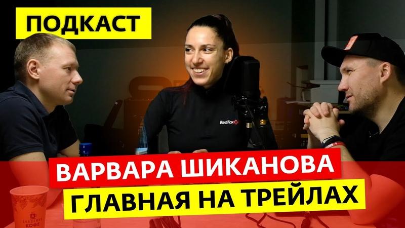 Как выиграть все забеги Что самое популярное в TikTok Слепая дегустация Варвара Шиканова