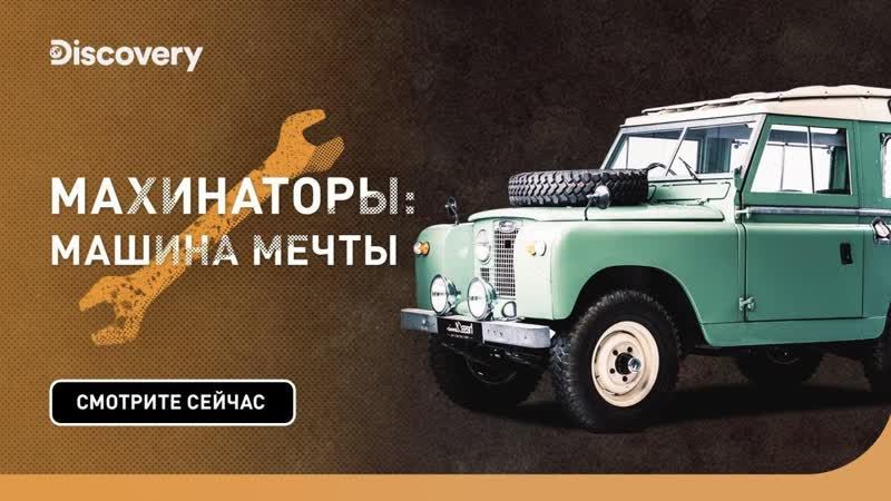 Land Rover Series II A Махинаторы машина мечты Discovery
